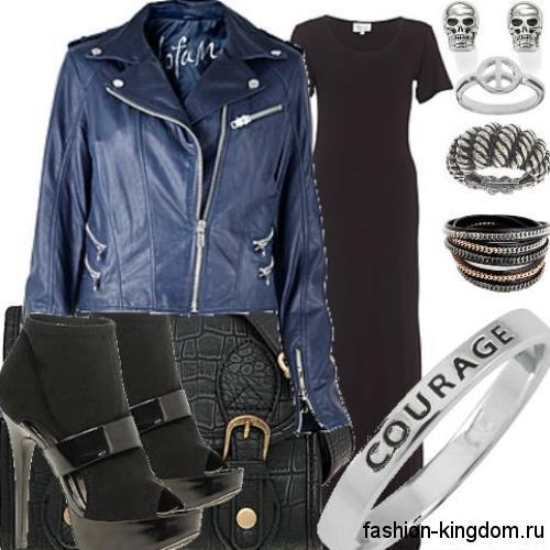 Синяя кожаная куртка на молнии дополняется длинным черным платьем и ботильонами черного тона на каблуке.