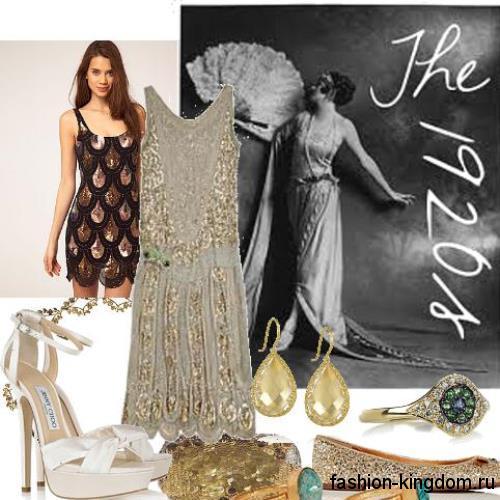 Модное платье прямого кроя в стиле 1920, серого цвета, без рукавов, украшенное пайетками и стразами.