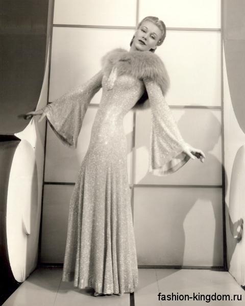 Вечернее платье 30-х годов, выполненное из блестящей ткани, приталенного кроя, с расклешенными рукавами и меховым воротником.